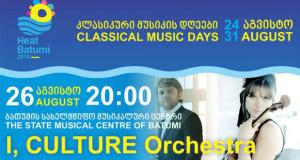 """I,CULTURE Orchestra """"ჰით ბათუმის 2015"""" ფარგლებში ზღვისპირა ქალაქს დღეს ესტუმრება"""