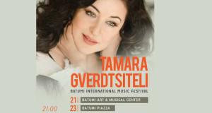 """""""ჰით ბათუმის 2015"""" ფარგლებში საერთაშორისო მუსიკალური ფესტივალი """"მუსიკა საზღვრებს გარეშე"""" გაიმართება"""
