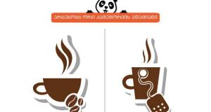 ყავა თუ ჩაი? - ფუდპანდას პასუხი: არჩევანში თავისუალი ხარ!