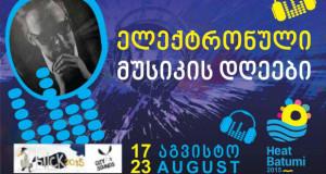 """17-23 აგვისტოს """"ჰით-ბათუმი 2015""""-ის ფარგლებში ელექტრონული მუსიკის დღეები გაიმართება"""