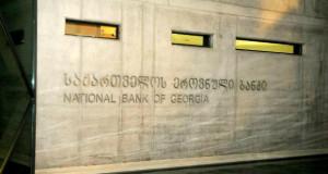 ეროვნულმა ბანკმა ლარი გაამყარა