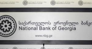 საქართველოს ეროვნულმა ბანკმა ინოვაციური სტატისტიკური ბიზნეს-პროცესის მოდელი შექმნა
