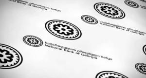 ეროვნული ბანკი ლარის შემოსავლიანობის ინდიკატორული მრუდის რეგულარულ გამოქვეყნებას იწყებს