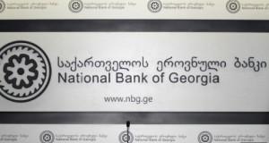 ეროვნულმა ბანკმა სავალუტო აუქციონზე 20 მილიონი აშშ დოლარი გაყიდა
