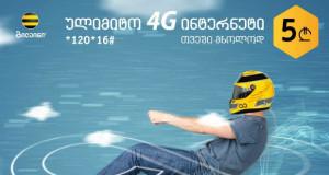 ულიმიტო 4G ინტერნეტი თვეში მხოლოდ 5 ლარად
