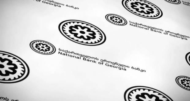საქართველოს ეროვნულმა ბანკმა მონეტარული პოლიტიკის განაკვეთი არ გაზარდა