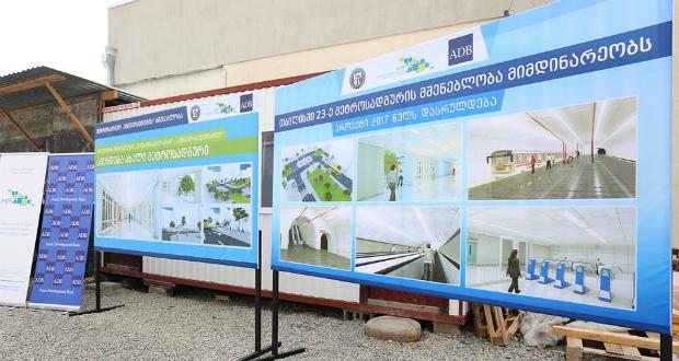 თბილისში კიდევ ერთი მეტროსადგური აშენდება