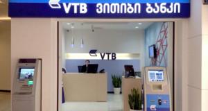"""""""ვითიბი ბანკმა"""" იურიდიულ პირებს განახლებული ინტერნეტ ბანკი iVTB შესთავაზა"""