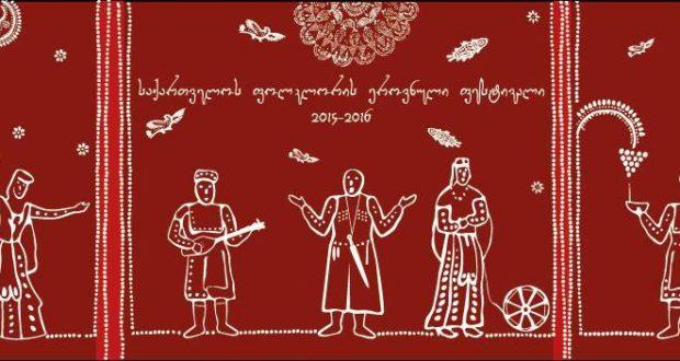 საქართველოს ფოლკლორის ეროვნული ფესტივალის II ტური დასასრულს უახლოვდება