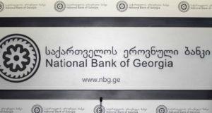 ეროვნულმა ბანკმა მიკროსაფინანსო ორგანიზაციები დააჯარიმა