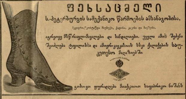 1905 წლამდე, თბილისის 10 ყველაზე საინტერესო რეკლამა ბიბლიოთეკის არქივიდან