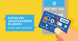 გამოიყენეთ თიბისის Prime Card-ი და მოიგეთ ფულადი პრიზები