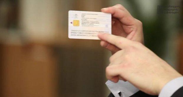 მოქალაქეებს, რომელთა პირადობის დამადასტურებელ დოკუმენტებს არჩევნებამდე ვადა გასდის, უფასო ID ბარათების აღება შეეძლებათ