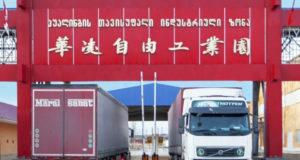 ჰუალინგის ქუთაისის თავისუფალი ინდუსტრიული ზონა – ახალი შესაძლებლობა სამრეწველო და სავაჭრო კომპანიებისთვის
