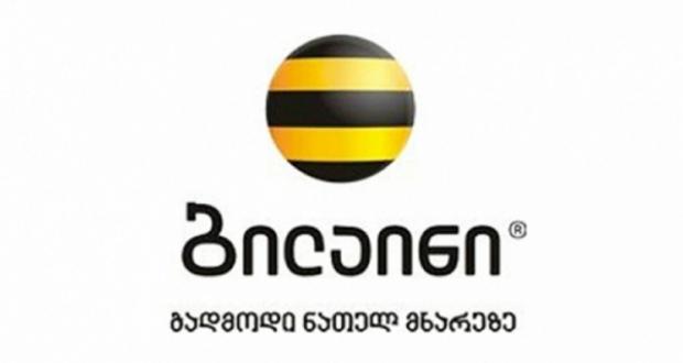 """ბილაინმა თუშეთის მოსახლეობას «თუშეთობა 2016 """" მიულოცა"""