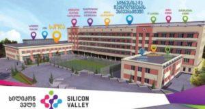 """თბილისში პირველი კერძო მაღალტექნოლოგური ცენტრი """"სილიკონ ველი თბილისი"""" 16 სექტემბერს გაიხსნება"""