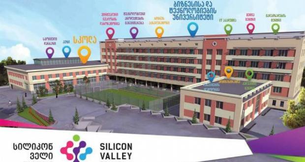 """ხვალ თბილისში პირველი კერძო მაღალტექნოლოგიური ცენტრი """"სილიკონ ველი თბილისი"""" გაიხსნება"""