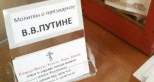 რუსეთის ტაძარში პუტინისთვის სპეციალური ლოცვა შეიქმნა