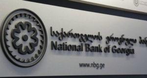 საქართველოს ეროვნულმა ბანკმა მონეტარული პოლიტიკის განაკვეთი უცვლელად დატოვა