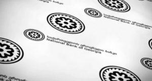 ეროვნული ბანკის მორიგი განმარტება სახელმწიფო ფასიანი ქაღალდების შეძენის მსურველთათვის