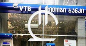"""""""ვითიბი ბანკში"""" სახელმწიფო პროგრამით გათვალისწინებული სესხების 19%-ია გალარებული"""