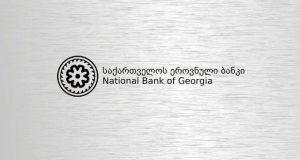 """ეროვნული ბანკი ,,ბანკები და ფინანსებში"""" გამოქვეყნებულ სტატიას პასუხობს"""