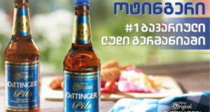 """#1 ბავარიული ლუდი """"ოტინგერი"""" უკვე საქართველოშია"""