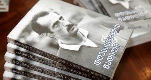 დავით ყიფიანის სახელობის სპორტის ბიბლიოთეკა გაიხსნება