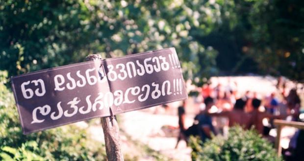თბილისელებს ნაგვის დაყრისთვის ქვეითი ინსპექტორები დააჯარიმებენ