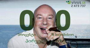 რუსმა მილიარდერმა Vivus.ge–ს მამობილ კომპანიაში დაბანდებული $70 მლნ-ით 1 მილიარდი დოლარი მოიგო