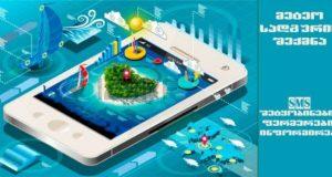 აჭარაში ორი მეტეოსადგური დაიდგმება – ფერმერები ამინდის პროგნოზს SMS-ით მიიღებენ