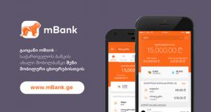 საქართველოს ბანკმა სრულიად ახალი მობილბანკი – mBank დანერგა
