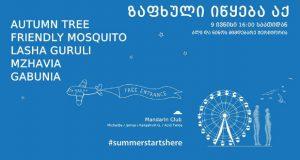 ზაფხულის ტურისტული სეზონი აჭარაში ოფიციალურად 9 ივნისს გაიხსნება