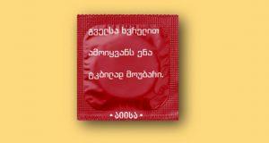 ბაზარზე პრეზერვატივის ქართული ბრენდი •აიისა• გამოჩნდა