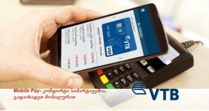 """""""ვითიბი ბანკის"""" Mobile Pay-ს ახალი მაღალტექნოლოგიური ფუნქციები დაემატა"""