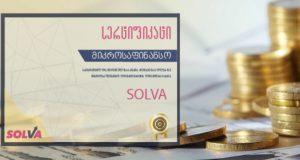 Solva.ge - სწრაფი ონლაინ სესხი ყველაზე მაღალი ლიმიტით