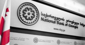 """ეროვნული ბანკი """"ბლუმბერგის"""" სისტემაში ორი ბანკის ვაჭრობის შესახებ მონაცემებს გამოაქვეყნებს"""