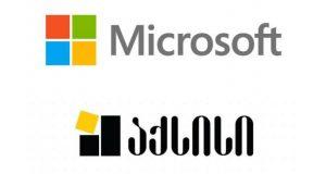 """""""აქსისში"""" პროგრამული უზრუნველყოფის აქტივების შემოწმება და Office 365-ზე მიგრაცია განხორციელდა"""