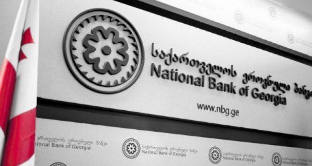 ეროვნულმა ბანკმა მონეტარული პოლიტიკის განაკვეთი 7.25%-მდე გაზარდა