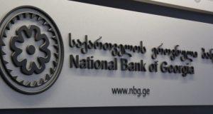 მომხმარებელთა უფლებების დარღვევის გამო ეროვნულმა ბანკმა მიკროსაფინანსო ორგანიზაციები და ერთი კომერციული ბანკი დააჯარიმა
