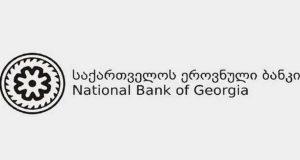 """ეროვნული ბანკი მაისის თვის """"მონეტარული პოლიტიკის ანგარიშს"""" აქვეყნებს"""