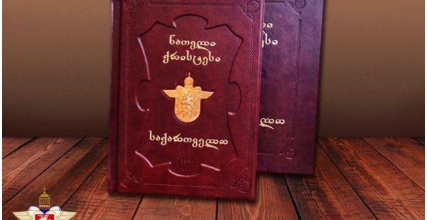 საპატრიარქოს გამოცემული წიგნი საქართველოს რელიგიურ ისტორიაზე 3000 ლარი ღირს