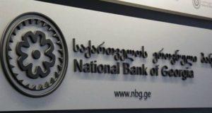 საერთაშორისო სავალუტო ფონდი ეროვნული ბანკის პოლიტიკას დადებითად აფასებს