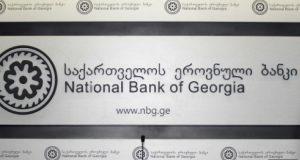 ეროვნული ბანკი კომპანიების აქციებისა და ობლიგაციების ემისიის პროსპექტის წესის პროექტს აქვეყნებს