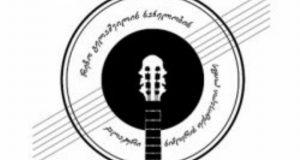 """""""თიბისი ბანკის"""" მხარდაჭერით რეზო გელაშვილის სახელობის ქალაქური სიმღერების ფესტივალი გაიმართება"""