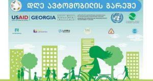 საერთაშორისო დღე ავტომობილის გარეშე - ველომარათონი სტარტს ვაკის პარკიდან აიღებს