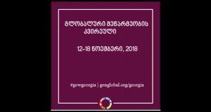 13–17 ნოემბერს გლობალური მეწარმეობის კვირეული გაიმართება