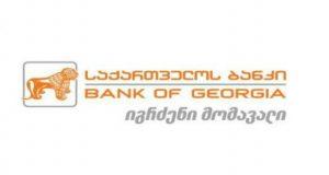 """ფიზიკური პირების სესხებიდან """"საქართველოს ბანკმა"""" 533,283,573 ლარის საპროცენტო შემოსავალი მიიღო"""