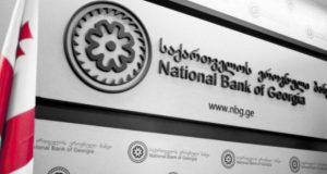 ეროვნული ბანკი მონეტარული პოლიტიკის განაკვეთს უცვლელად 7%-ზე ტოვებს