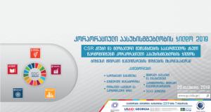 CSR ჯილდო 2019 - ბიზნეს კომპანიებისთვის აპლიკაციების მიღება დაიწყო